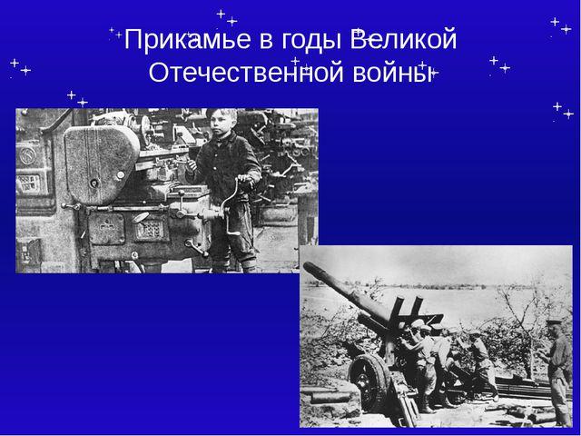 Прикамье в годы Великой Отечественной войны Тема