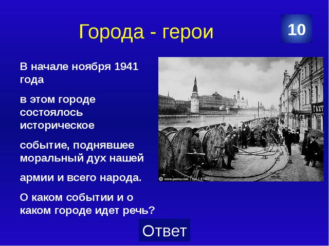 Военные планы Наступательная операция советских войск во времяВеликой Отече...