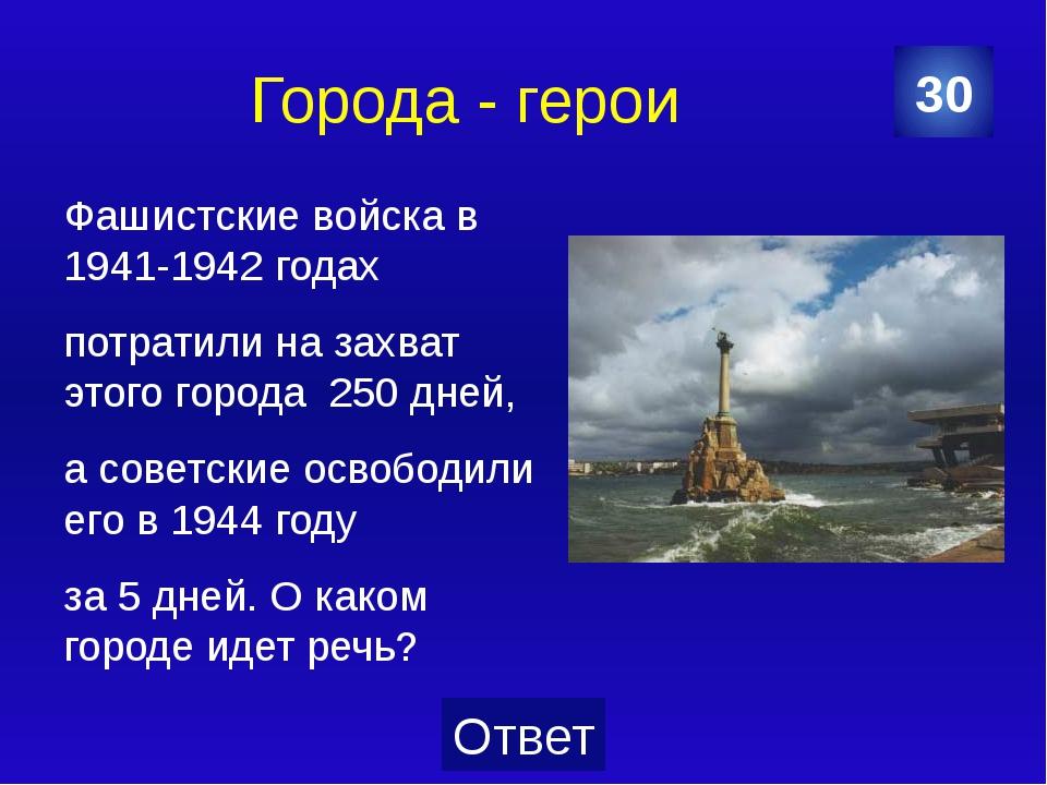 Война в цифрах Сколько городов получили почётное звание города - героя, просл...