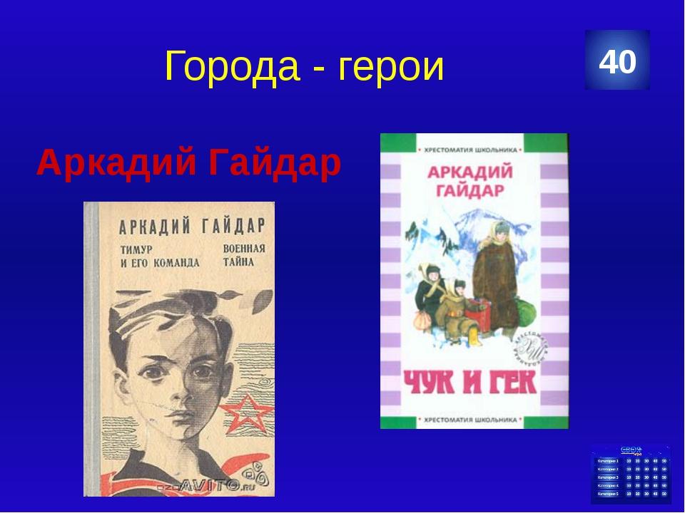 Прикамье В каком году был создан Уральский добровольческий танковый корпус? 2...