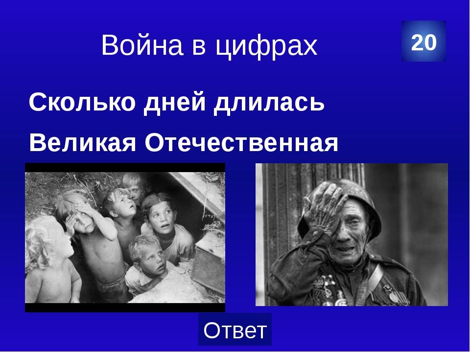 Война в цифрах Фашистские войска в 1941-1942гг. потратили на захват этого гор...