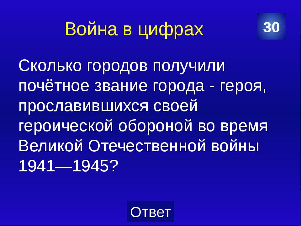 Прикамье В каком году началась Великая Отечественная война? 10 Категория Ваш...