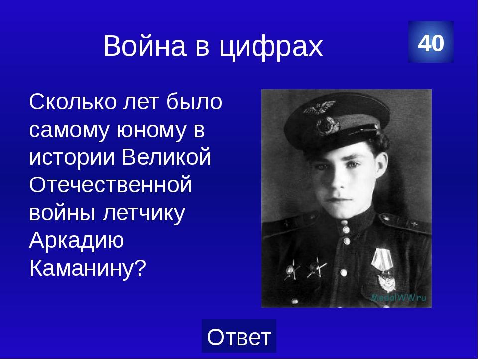 Прикамье В 1943 году 20 Категория Ваш ответ