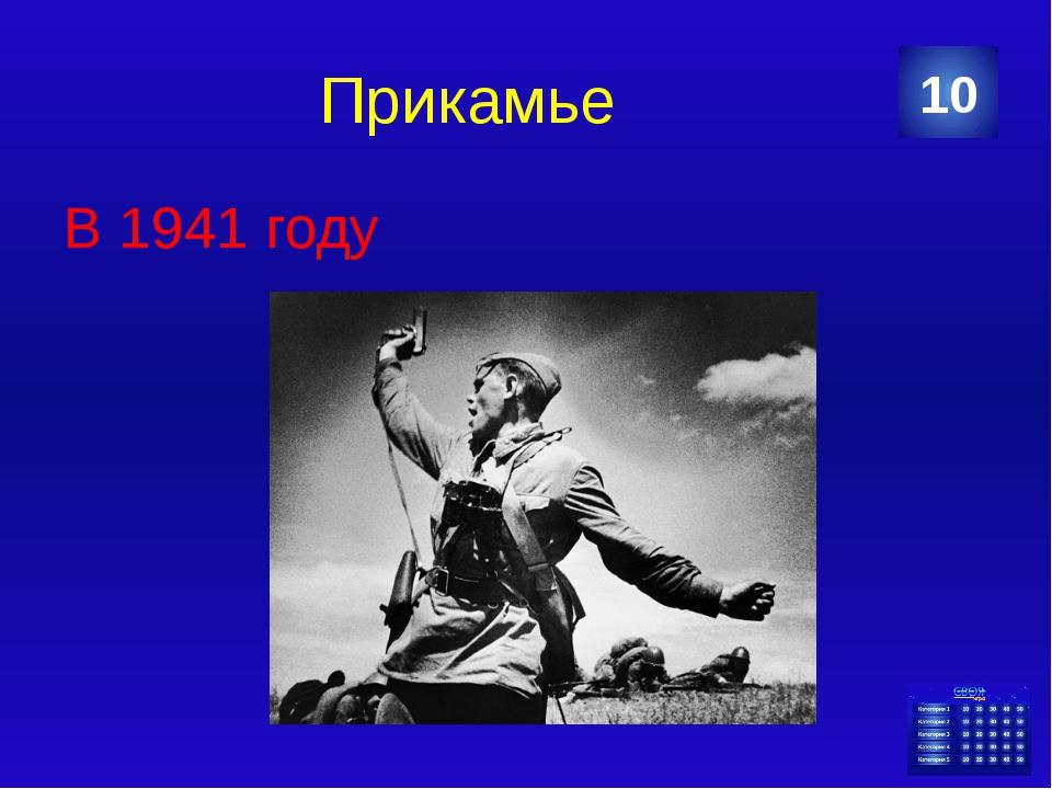 Пионеры - герои Зина Портнова 30 Категория Ваш ответ