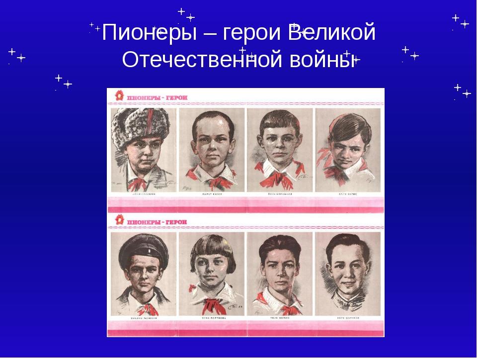 Пионеры – герои Великой Отечественной войны Тема
