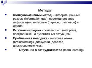 Методы Коммуникативный метод - информационный разрыв (information gap), перек
