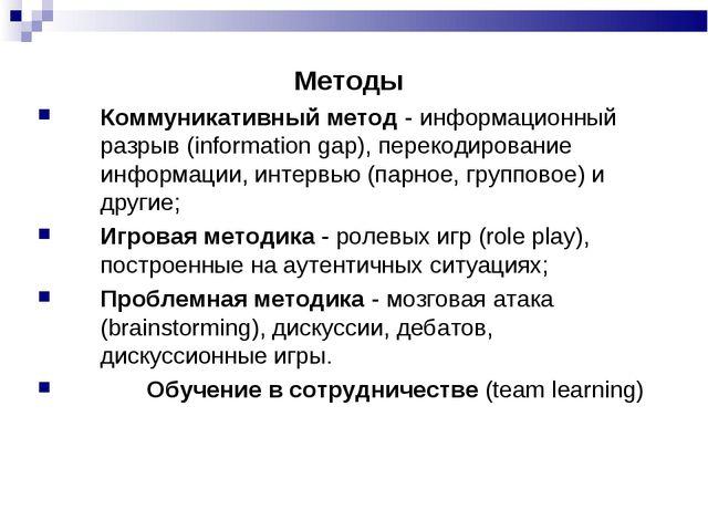 Методы Коммуникативный метод - информационный разрыв (information gap), перек...