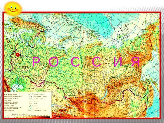 Физическая карта России Москва Р О С С И Я Воронеж
