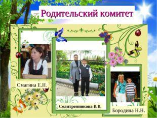 Родительский комитет Родительский комитет Смагина Е.Н. Селитренникова В.В. Бо