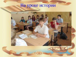 На уроке истории