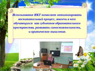 Использование ИКТ позволяет оптимизировать воспитательный процесс, вовлечь в