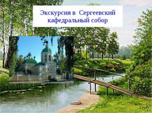 Экскурсия в Сергеевский кафедральный собор Экскурсия в Сергеевский кафедральн