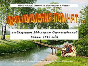 посвященное 200-летию Отечественной войны 1812 года Классный руководитель: А