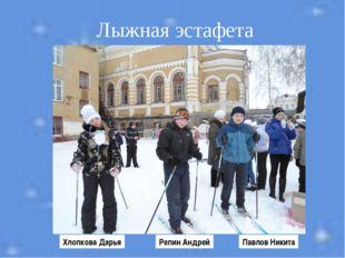 Лыжная эстафета Павлов Никита Репин Андрей Хлопкова Дарья