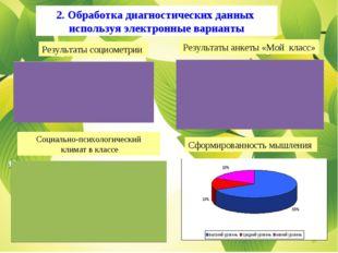 Результаты социометрии Социально-психологический климат в классе 2. Обработка
