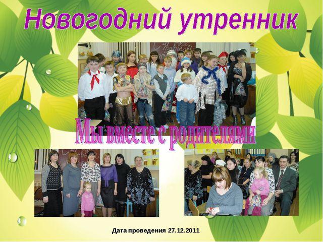 Дата проведения 27.12.2011