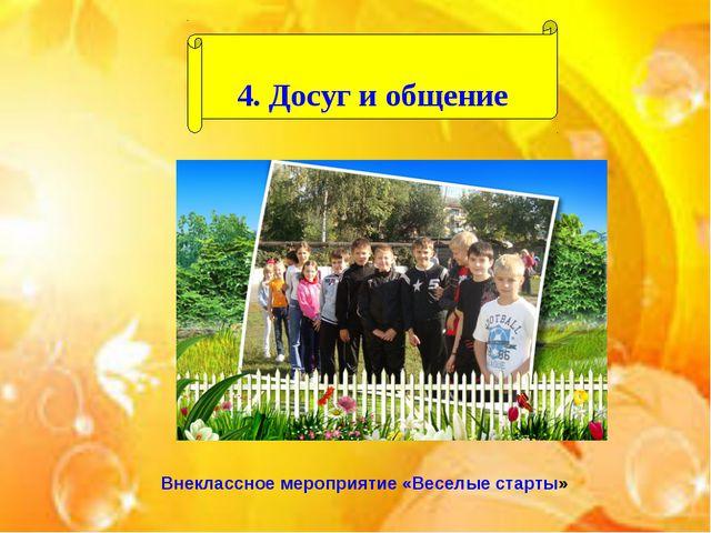 4. Досуг и общение Внеклассное мероприятие «Веселые старты»