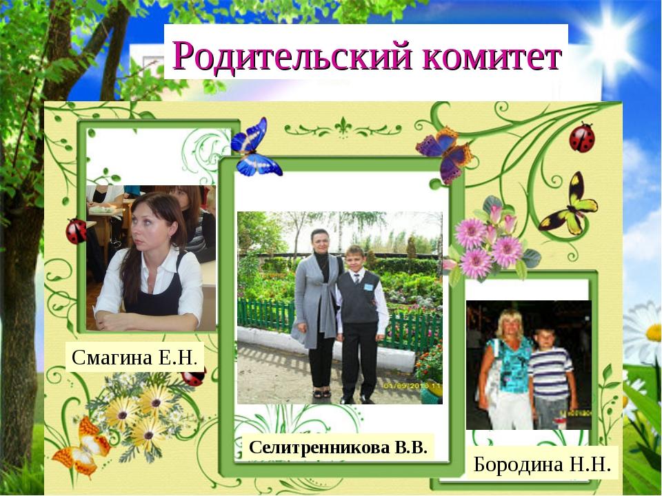 Родительский комитет Родительский комитет Смагина Е.Н. Селитренникова В.В. Бо...