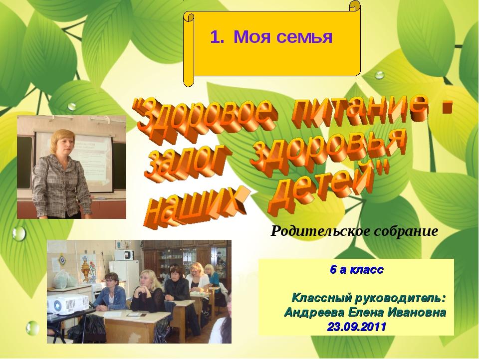 1. Моя семья Родительское собрание 6 а класс Классный руководитель: Андреева...