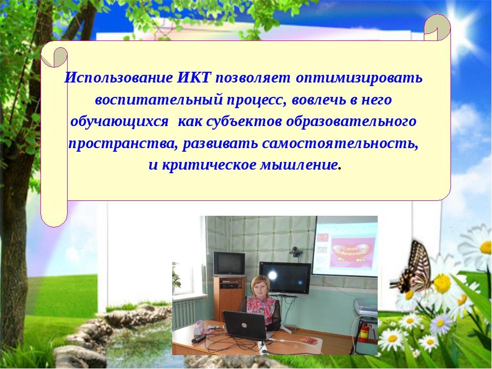 Использование ИКТ позволяет оптимизировать воспитательный процесс, вовлечь в...