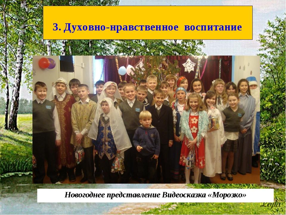 Новогоднее представление Видеосказка «Морозко» 3. Духовно-нравственное воспи...