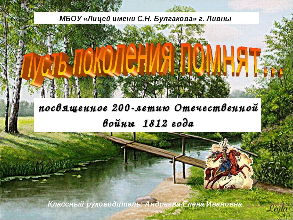 посвященное 200-летию Отечественной войны 1812 года Классный руководитель: А...