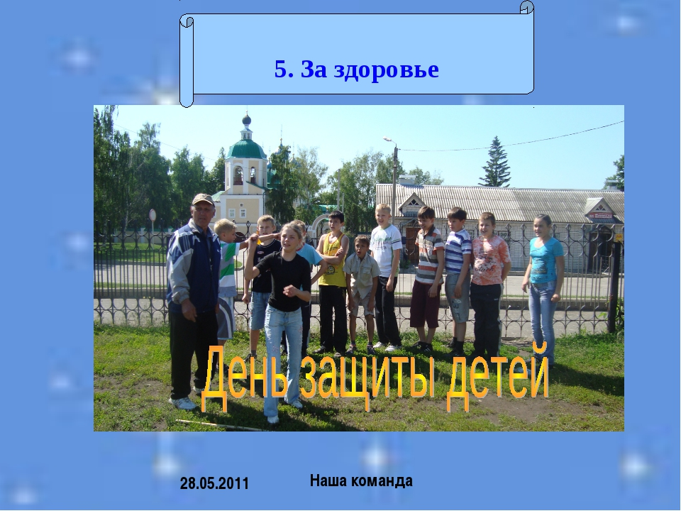 28.05.2011 Наша команда 5. За здоровье