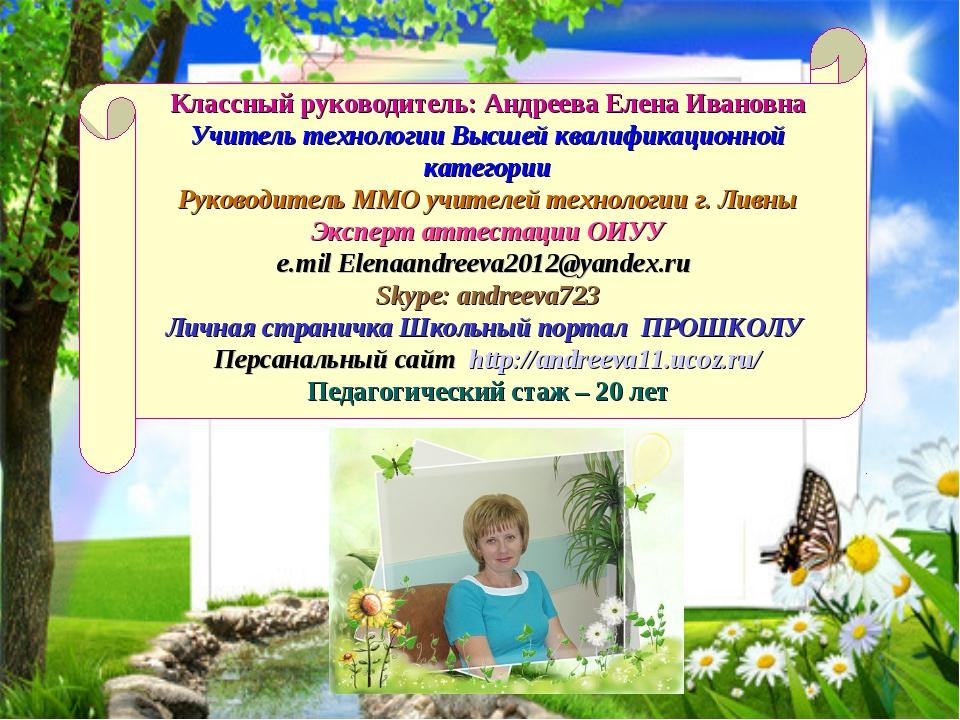 Классный руководитель: Андреева Елена Ивановна Учитель технологии Высшей ква...