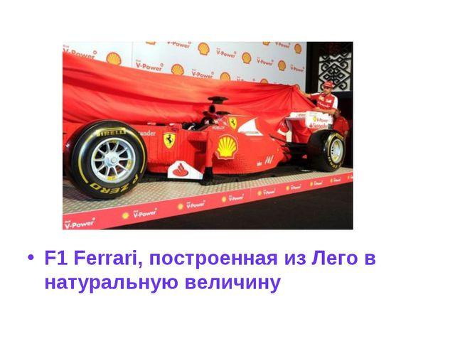F1 Ferrari, построенная из Лего в натуральную величину