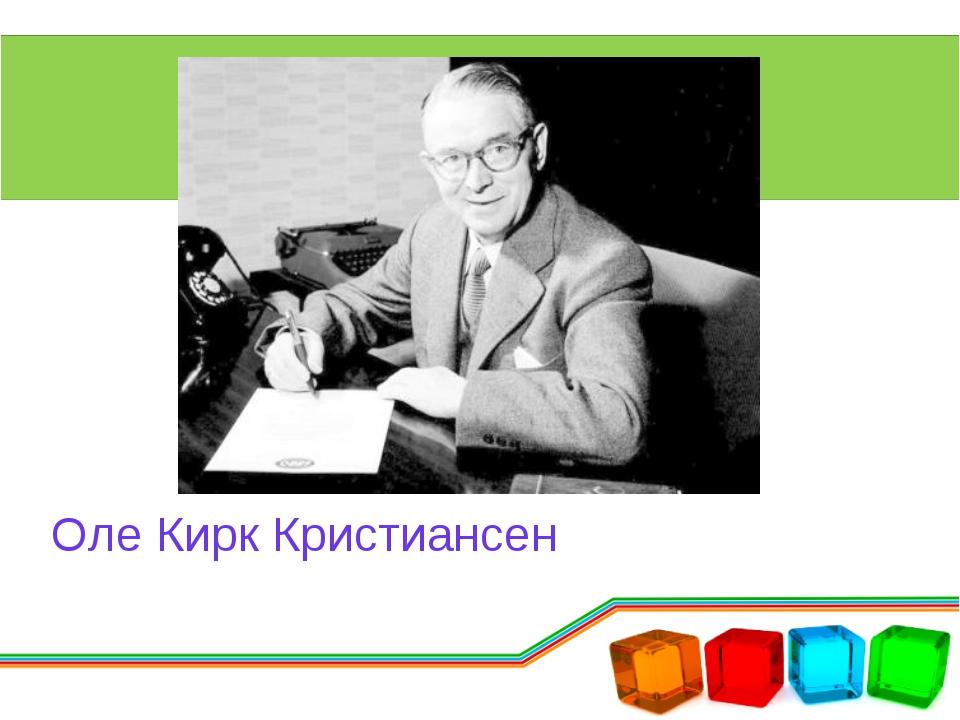Оле Кирк Кристиансен