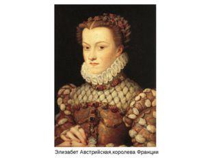 Элизабет Австрийская,королева Франции