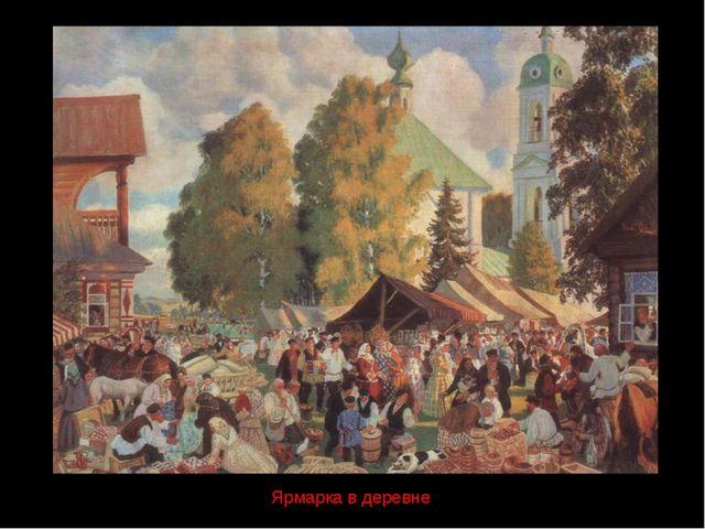 Ярмарка в деревне