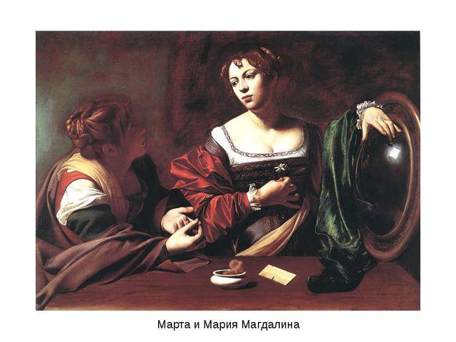 Марта и Мария Магдалина