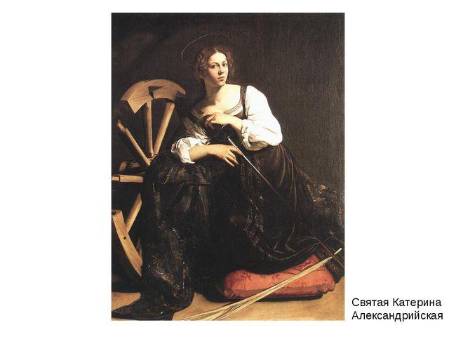 Святая Катерина Александрийская