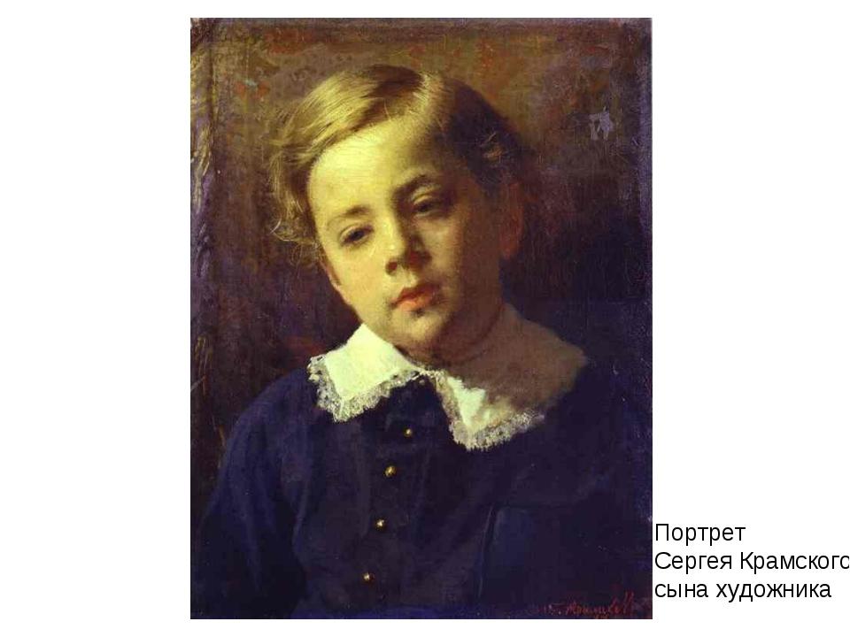 Портрет Сергея Крамского сына художника