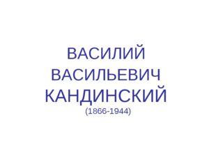 ВАСИЛИЙ ВАСИЛЬЕВИЧ КАНДИНСКИЙ (1866-1944)