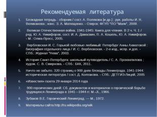 Рекомендуемая литература Блокадная тетрадь : сборник / сост. А. Полякова [и д