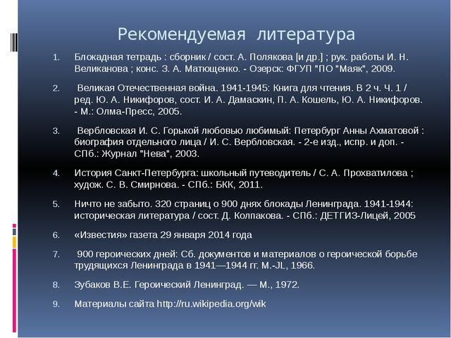 Рекомендуемая литература Блокадная тетрадь : сборник / сост. А. Полякова [и д...