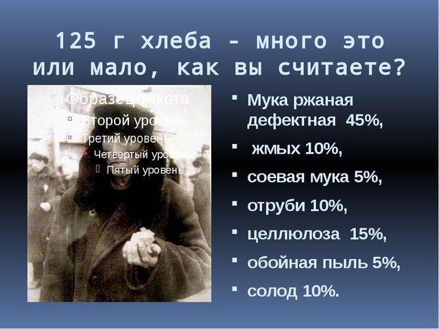 125 г хлеба - много это или мало, как вы считаете? Мука ржаная дефектная 45%...