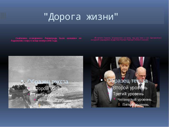 """""""Дорога жизни"""" Снабжение осажденного Ленинграда было налажено по Ладожскому..."""