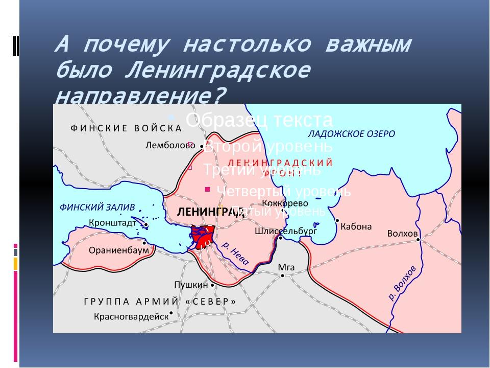 А почему настолько важным было Ленинградское направление?