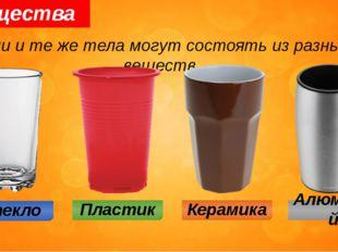 Вещества Одни и те же тела могут состоять из разных веществ Стекло Пластик А