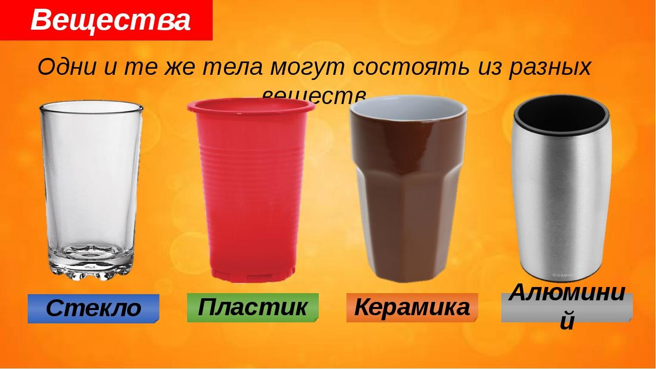 Вещества Одни и те же тела могут состоять из разных веществ Стекло Пластик А...