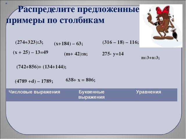 Распределите предложенные примеры по столбикам (274+323):3; (х+184) – 63; (3...