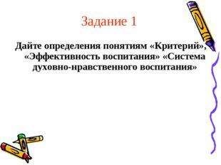 Задание 1 Дайте определения понятиям «Критерий», «Эффективность воспитания» «