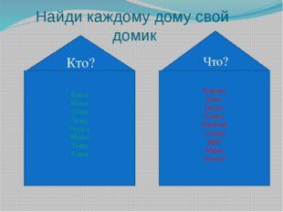 Найди каждому дому свой домик Каша Маша Суша Лужа Груша Миша Туша Саша Компот