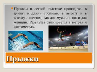 Прыжки Прыжки в легкой атлетике проводятся в длину, в длину тройным, в высоту