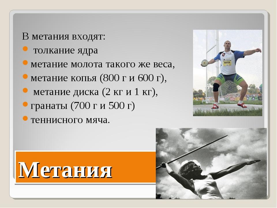 Метания В метания входят: толкание ядра метание молота такого же веса, метани...