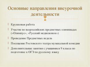 Кружковая работа Участие во всероссийских предметных олимпиадах («Олимпус», «