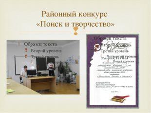 Районный конкурс «Поиск и творчество» 
